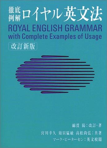 royal-english-grammar